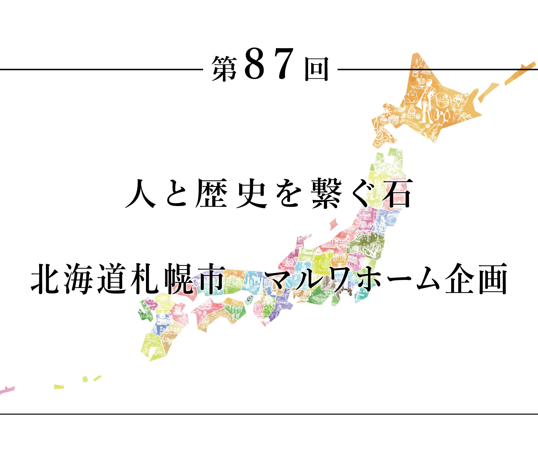 ちいきのたより第87回人と歴史を繋ぐ石北海道札幌市 マルワホーム企画