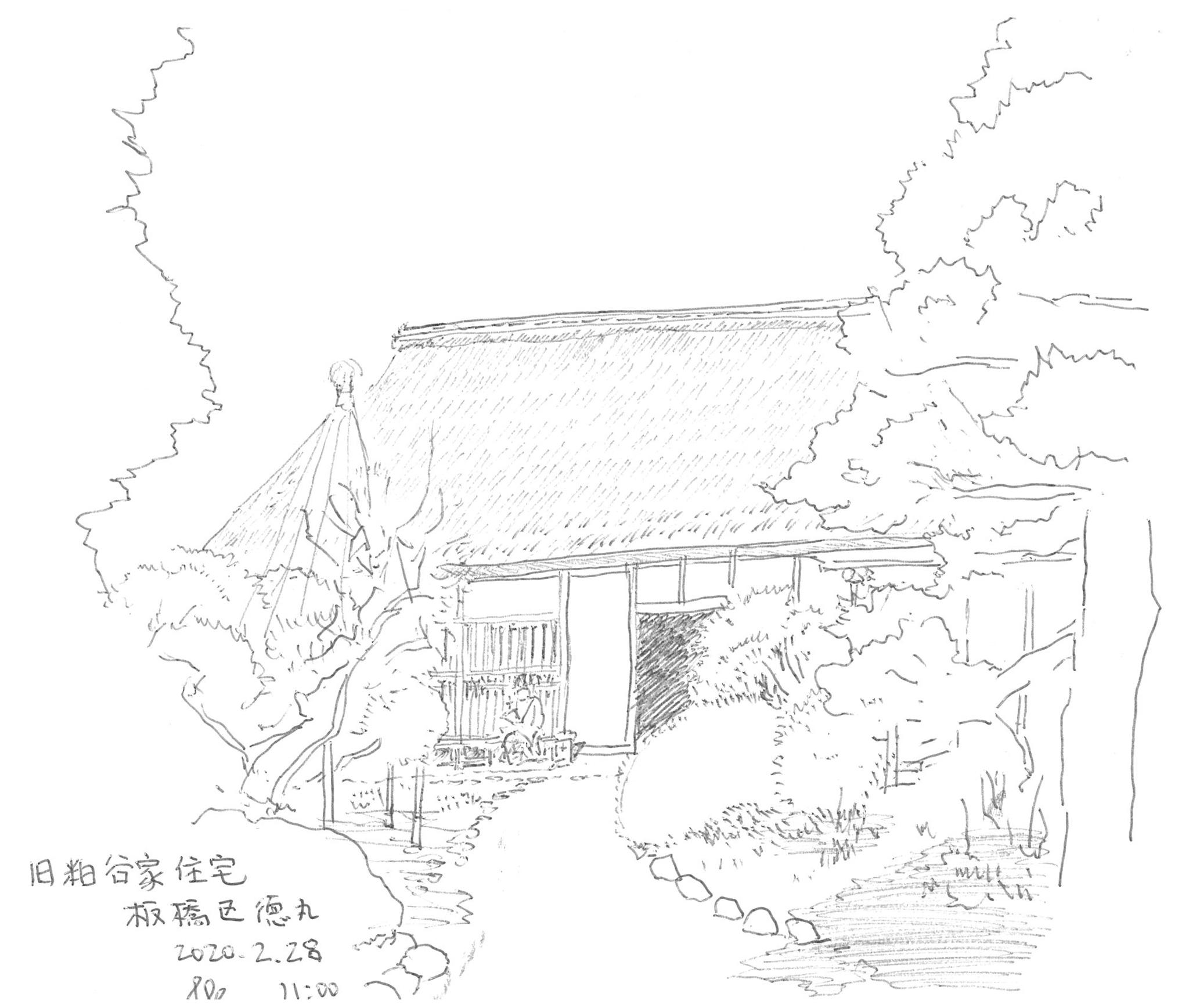 神田順 まちの中の建築スケッチ 旧粕谷家住宅 茅葺古民家