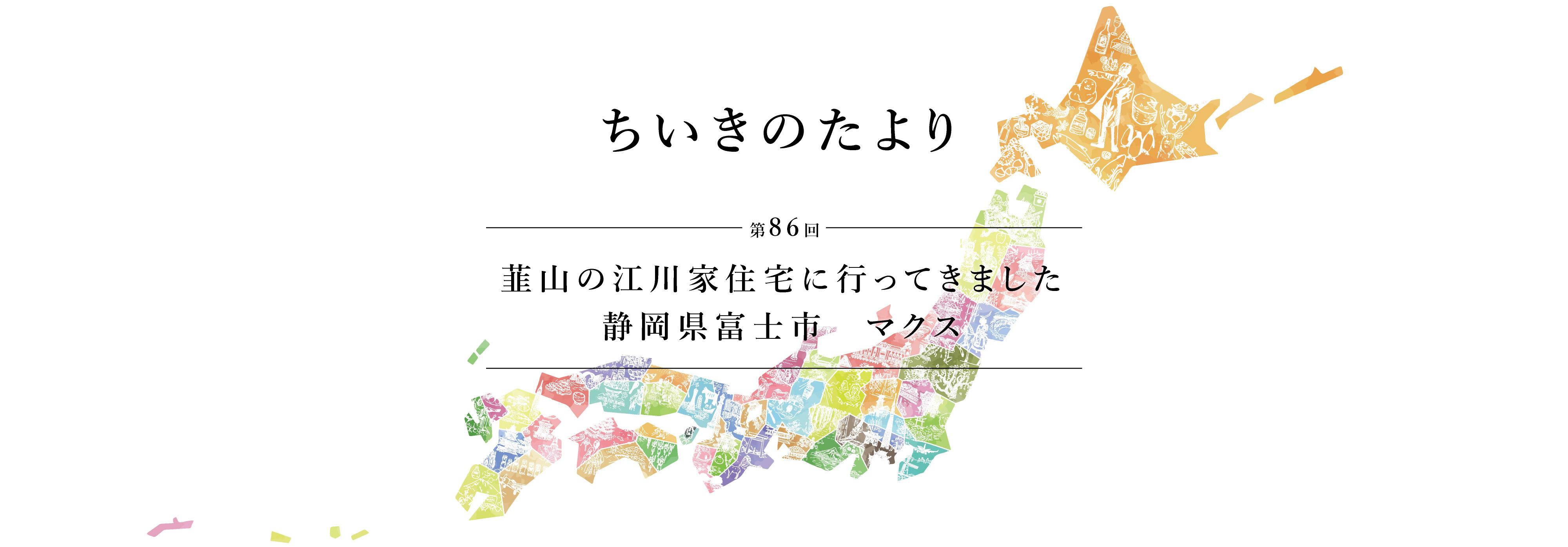 韮山の江川家住宅に行ってきましたちいきのたより第86回静岡県富士市 マクス
