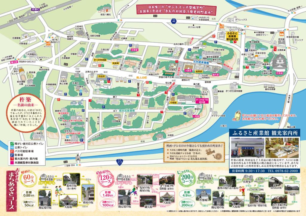杵築の町散策マップ