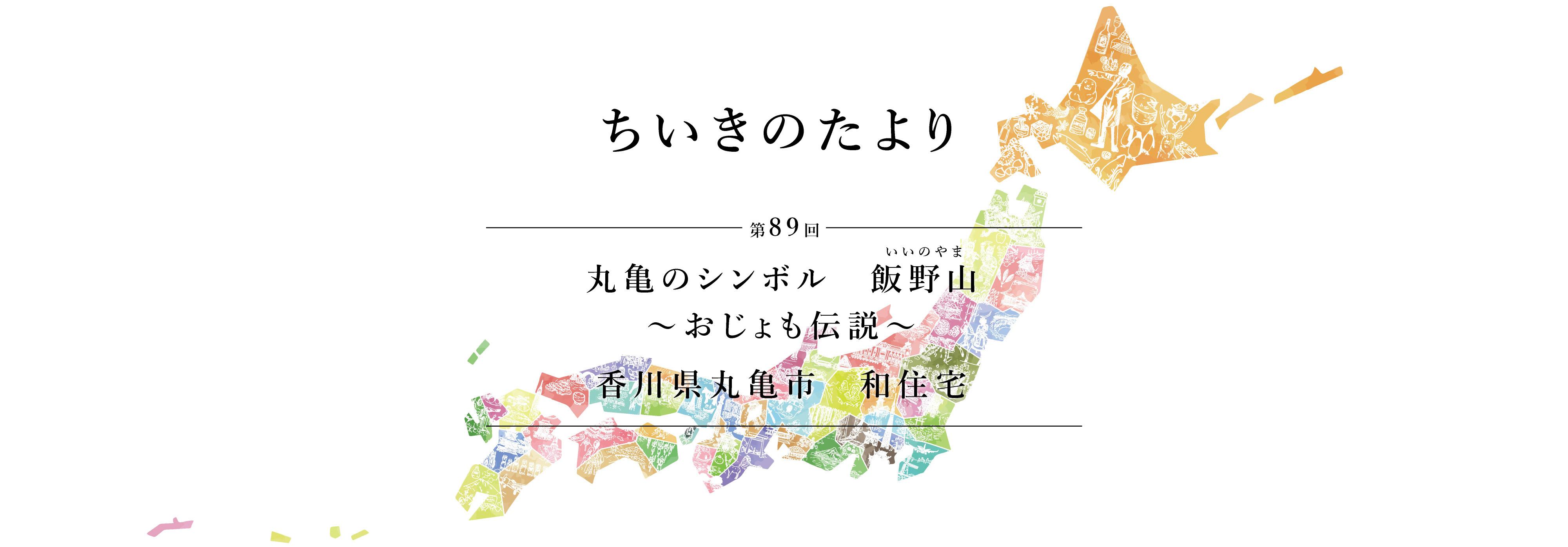 ちいきのたより第89回丸亀のシンボル 飯野山-いいのやま- ~おじょも伝説~ 香川県丸亀市 和住宅