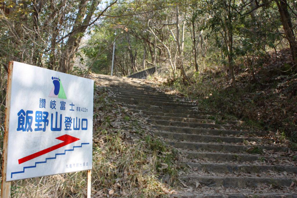 讃岐富士飯野山登山口