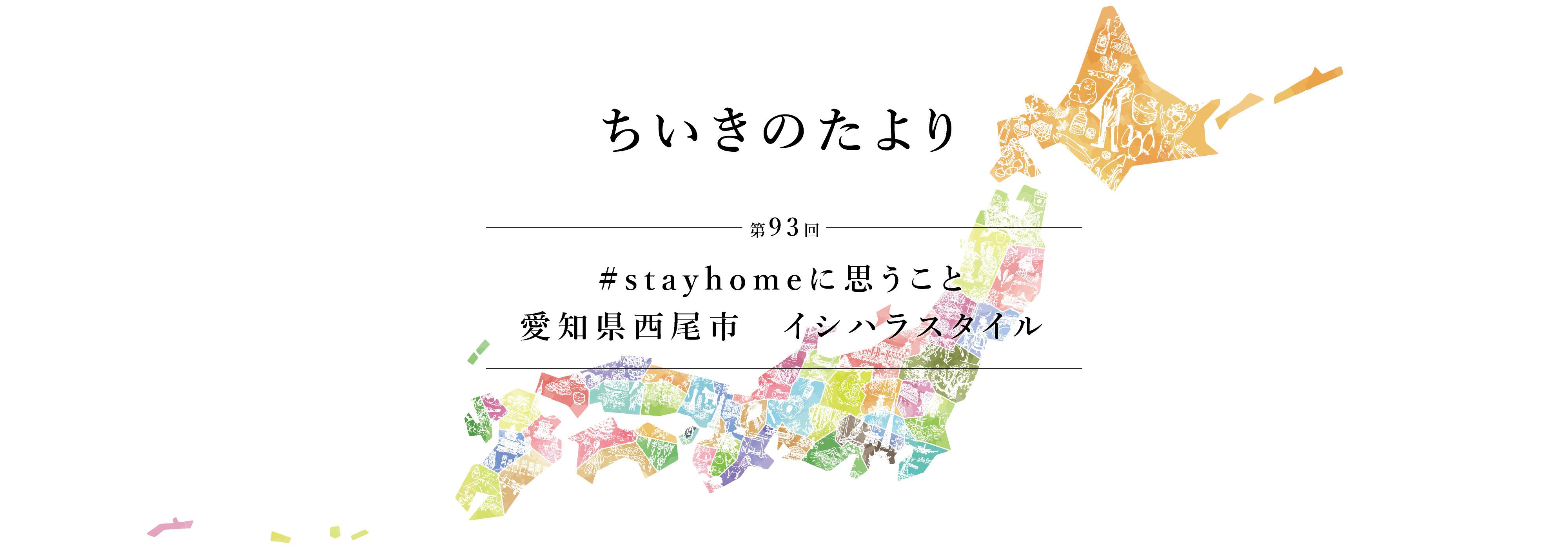 ちいきのたより第93回#stayhomeに思うこと愛知県西尾市イシハラスタイル