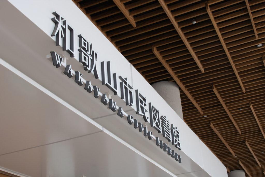 和歌山市民図書館