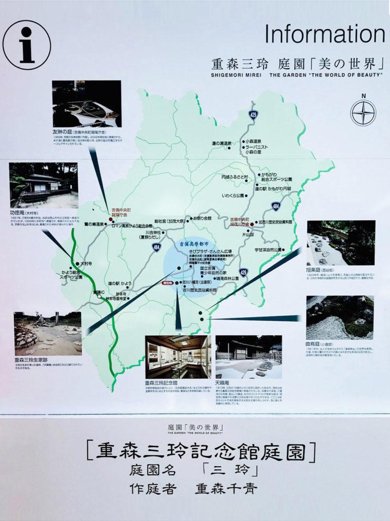 庭園美の世界重森三玲記念館庭園マップ