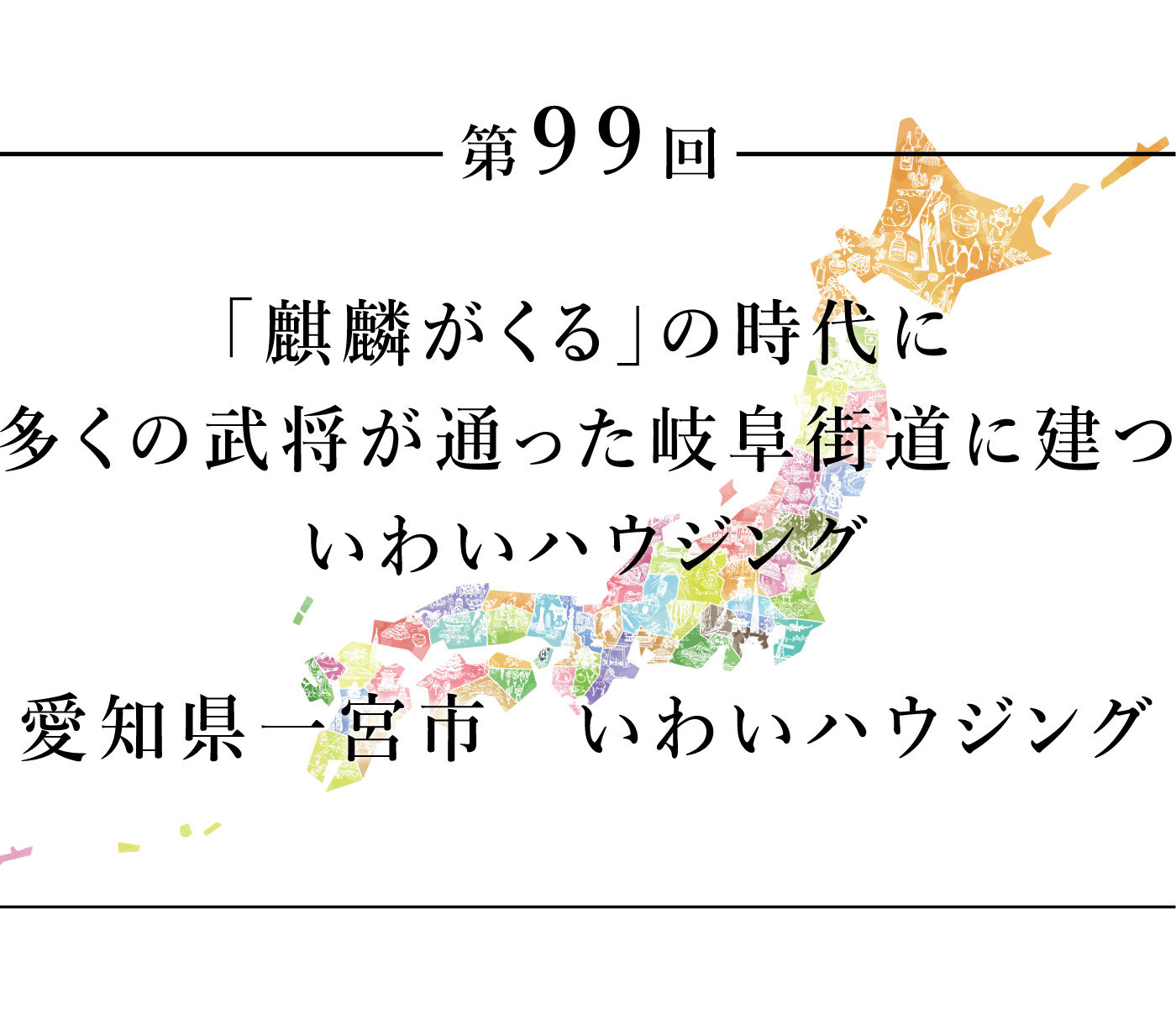 ちいきのたより第99回「麒麟がくる」の時代に多くの武将が通った岐阜街道に建ついわいハウジング愛知県一宮市 いわいハウジング