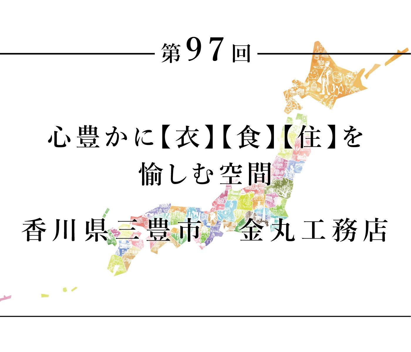 ちいきのたより第97回心豊かに衣食住を愉しむ空間香川県三豊市金丸工務店