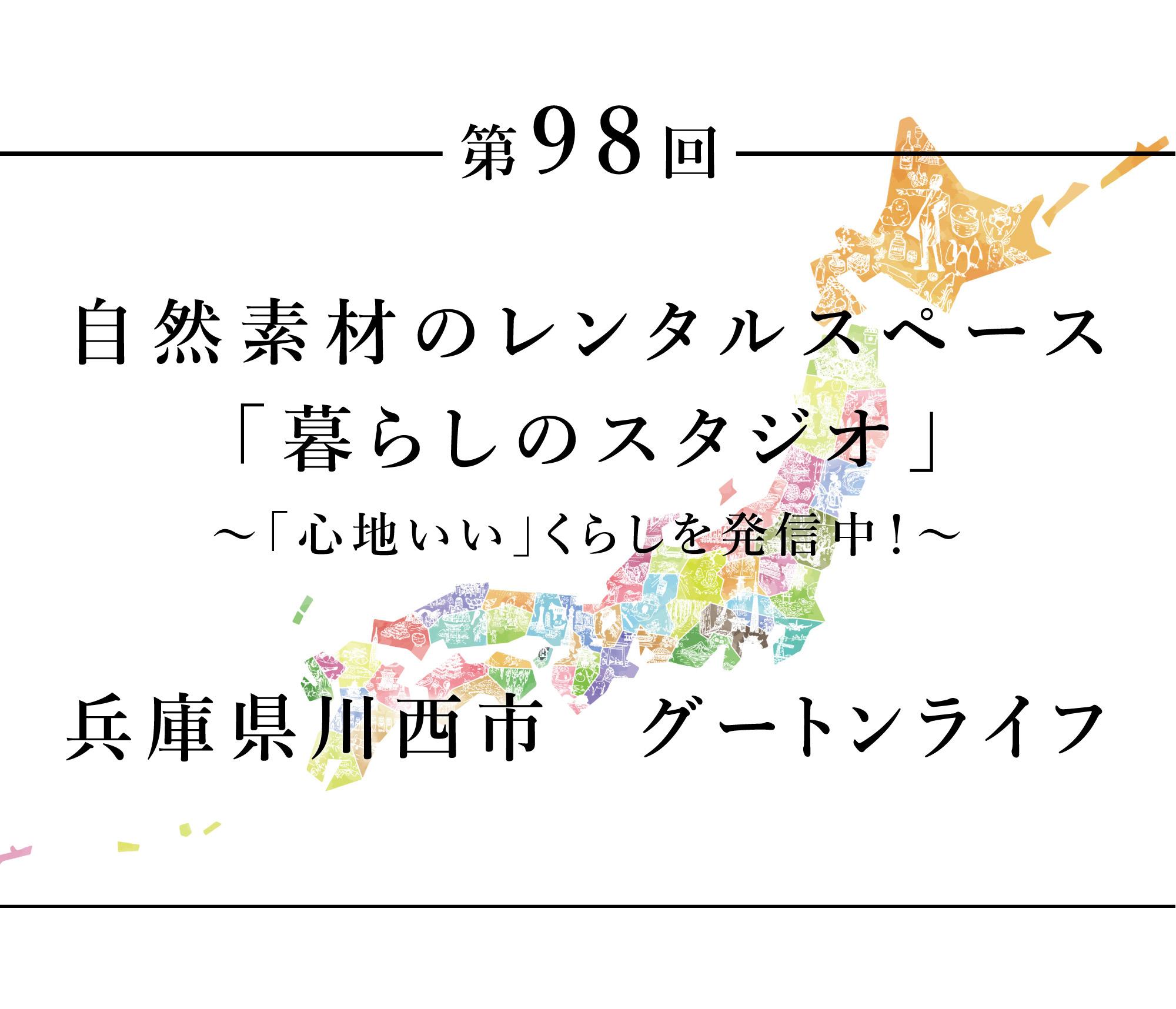 ちいきのたより第98回自然素材のレンタルスペース「暮らしのスタジオ」「心地いい」くらしを発信中!兵庫県川西市 グートンライフ