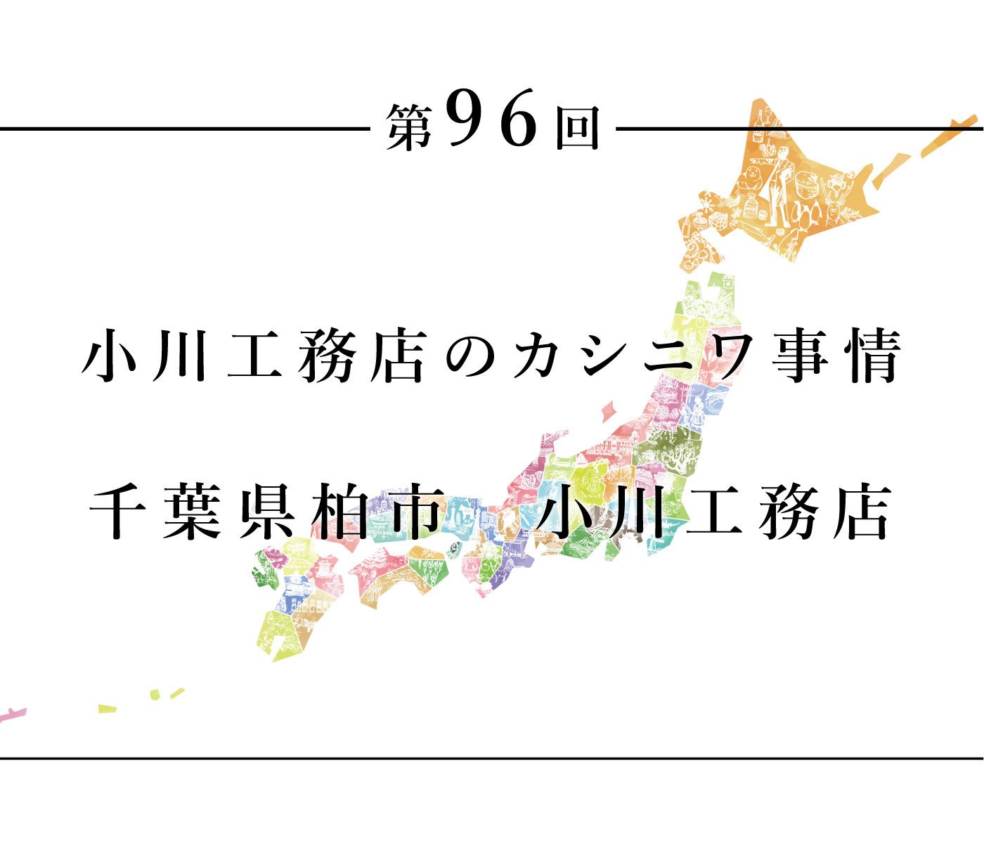 ちいきのたより第96回小川工務店のカシニワ事情千葉県柏市 小川工務店