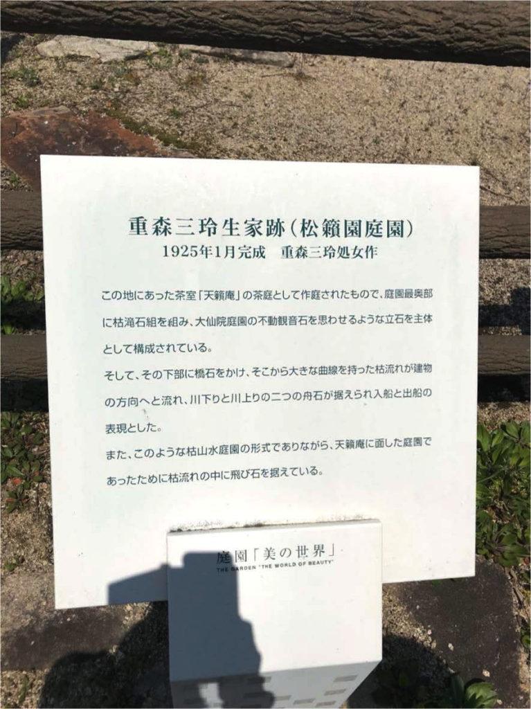重森三玲生家跡松籟園庭園の案内板