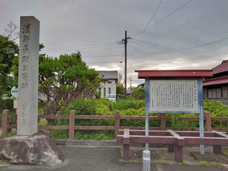 浅野長政公宅址