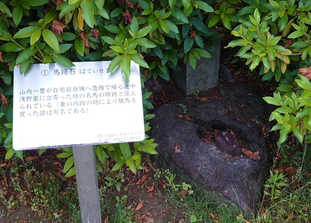 山内一豊の馬蹄石