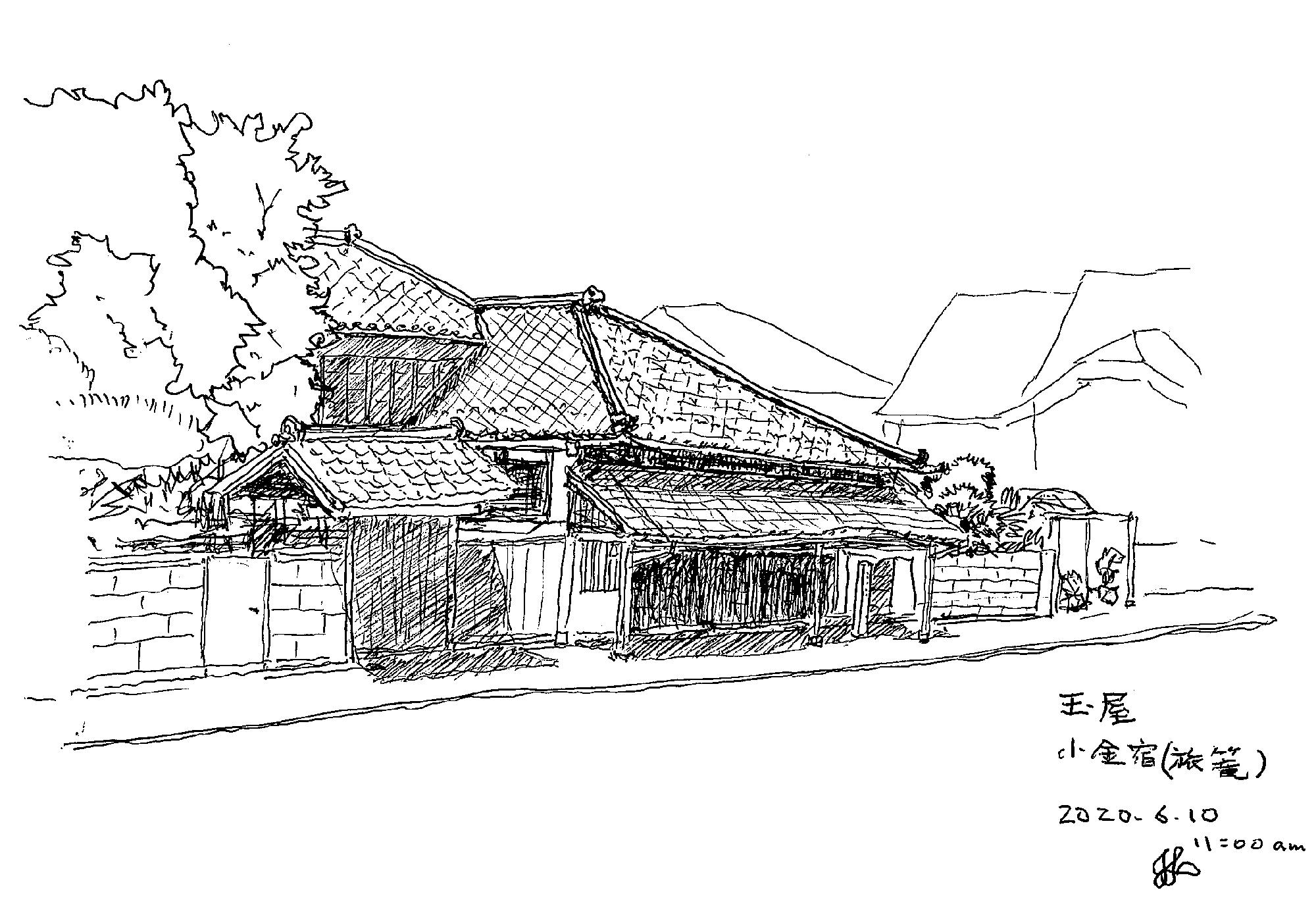 小金宿の玉屋