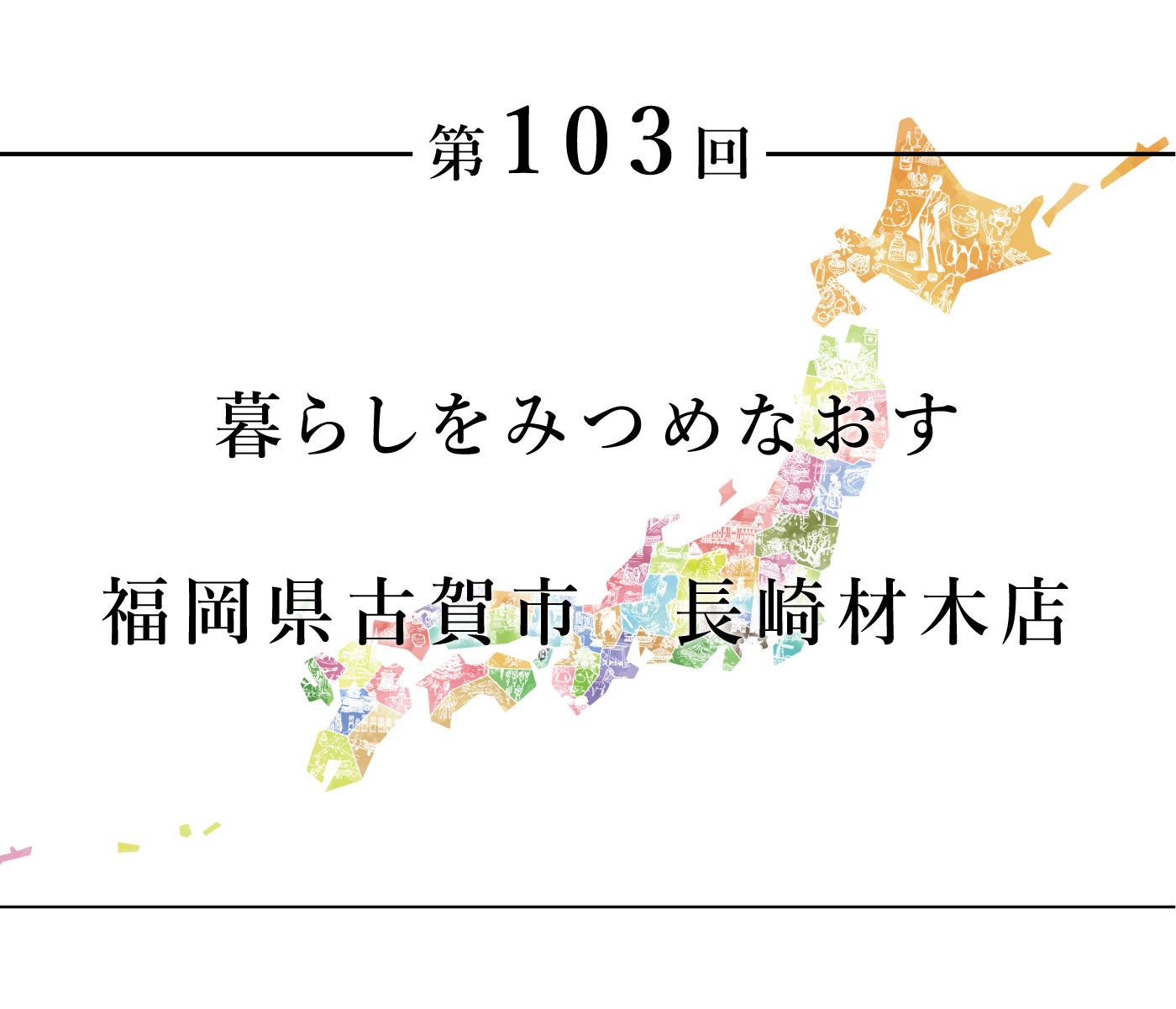 ちいきのたより第103回暮らしをみつめなおす福岡県古賀市 長崎材木店