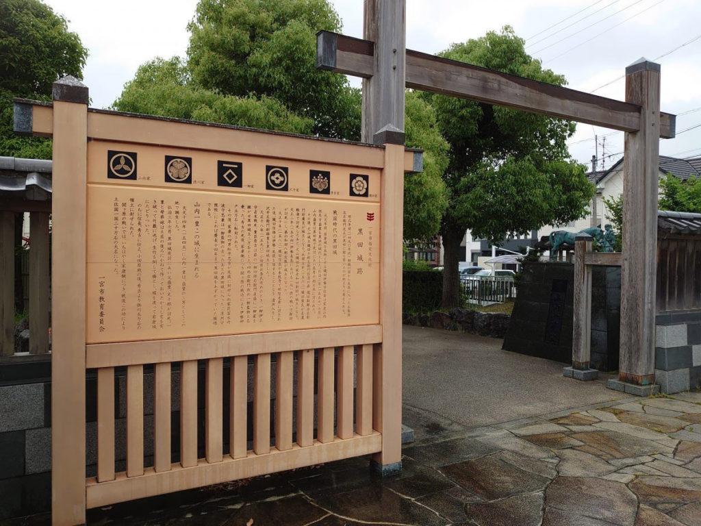 黒田城跡入り口