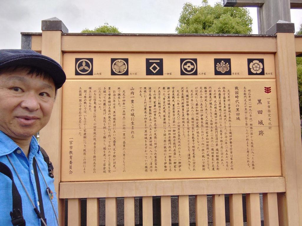 黒田城跡説明看板