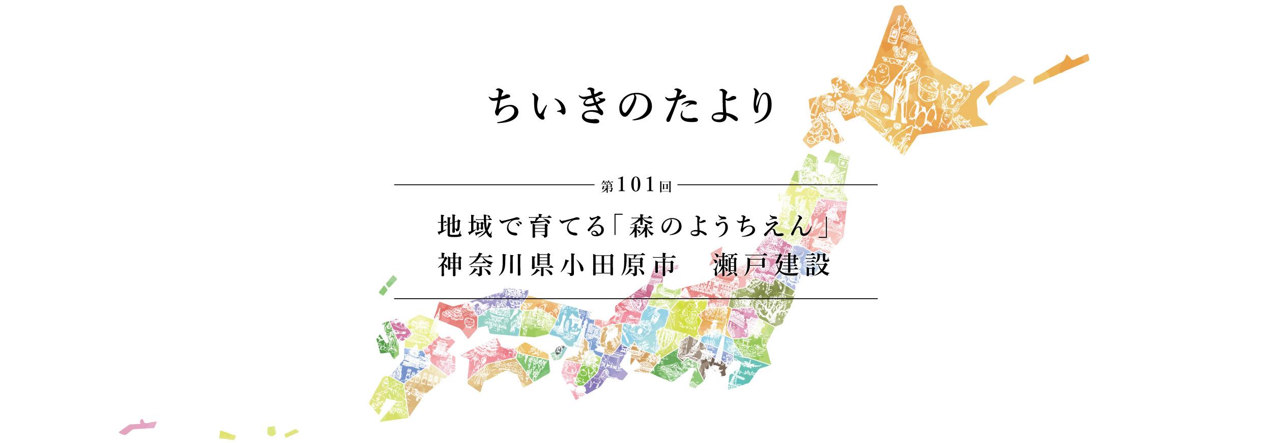 ちいきのたより第101回地域で育てる森の幼稚園神奈川県小田原市瀬戸建設