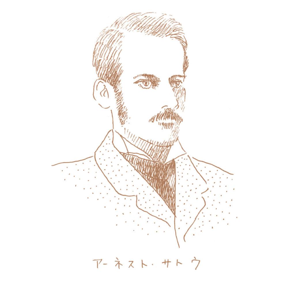 アーネスト・サトウ