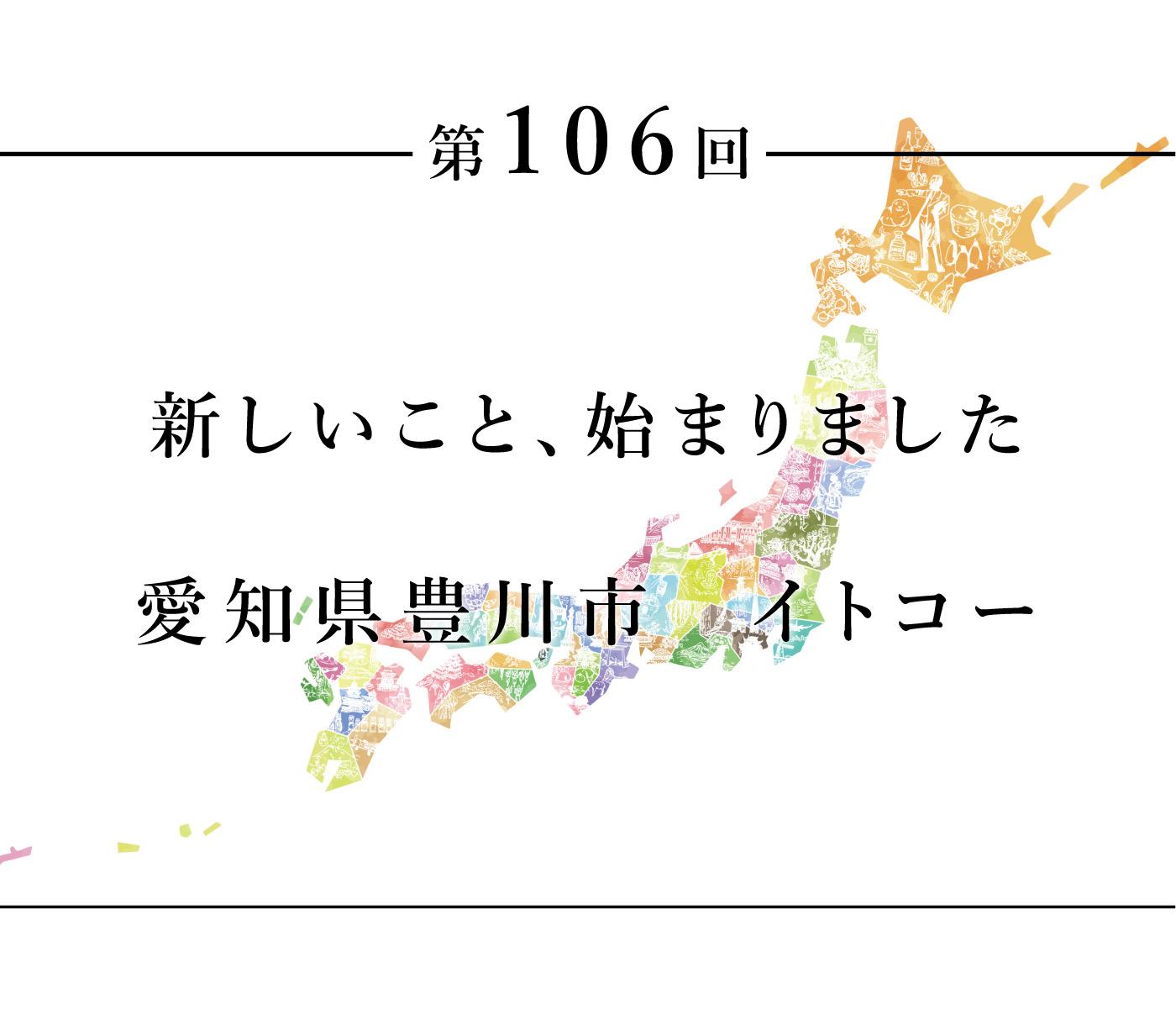 ちいきのたより第106回新しいこと、始まりました愛知県豊川市イトコー