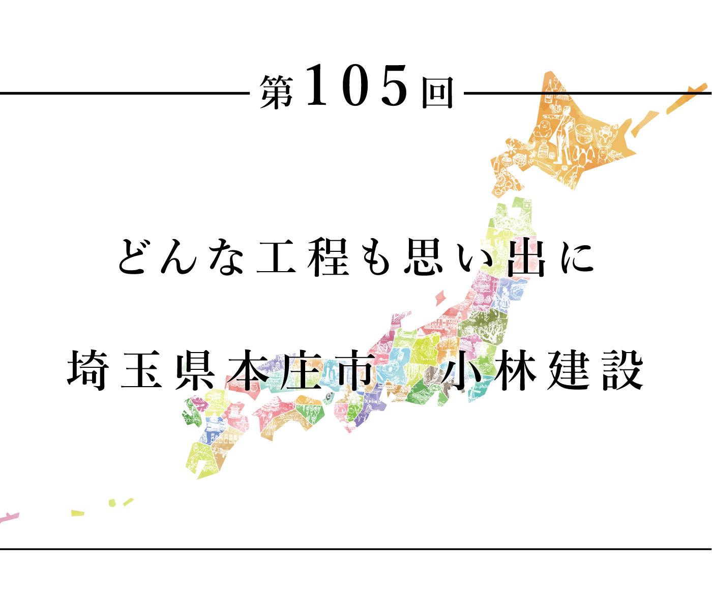ちいきのたより第105回どんな工程も思い出に埼玉県本庄市小林建設