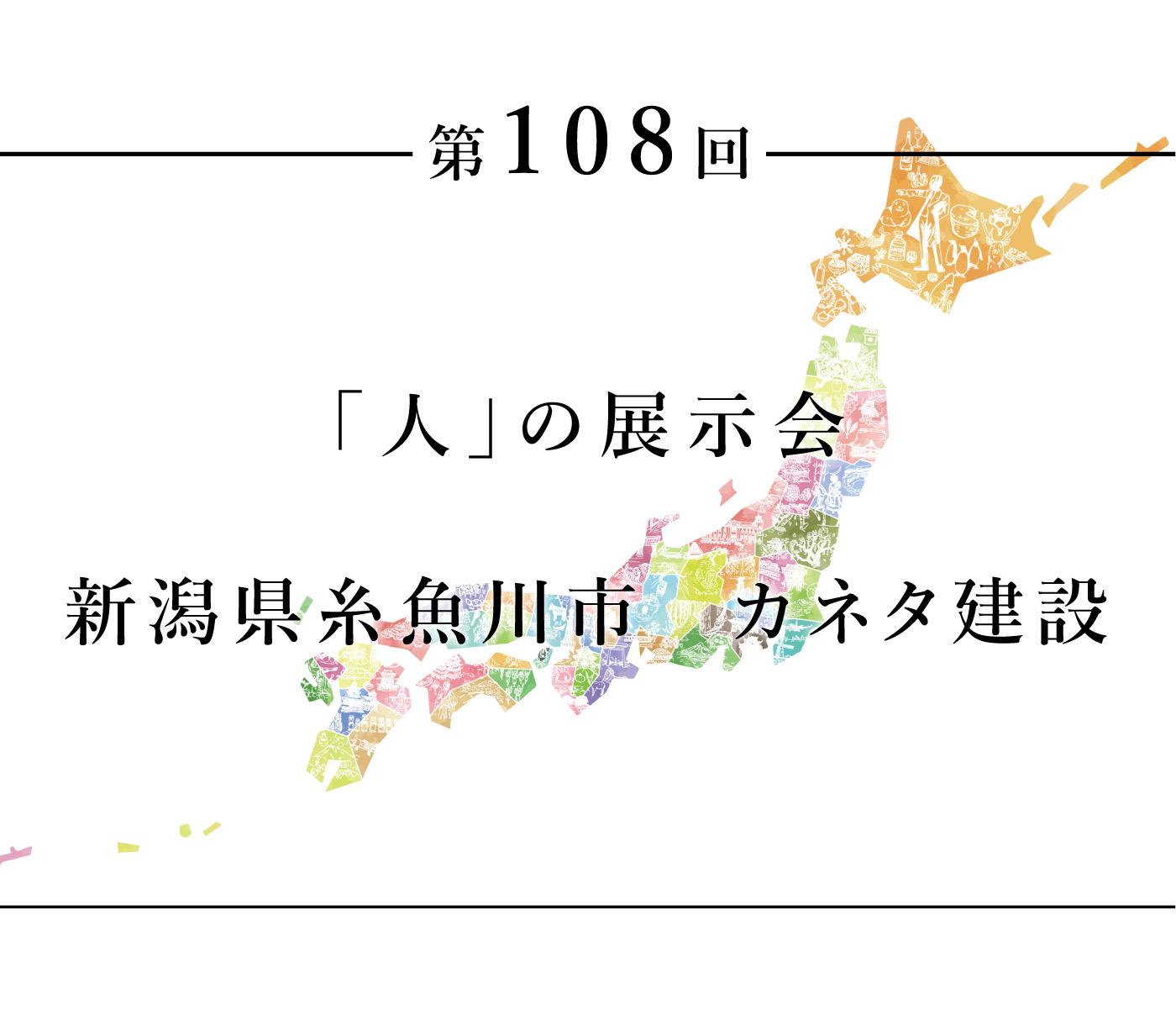 ちいきのたより第108回「人」の展示会新潟県糸魚川市 カネタ建設