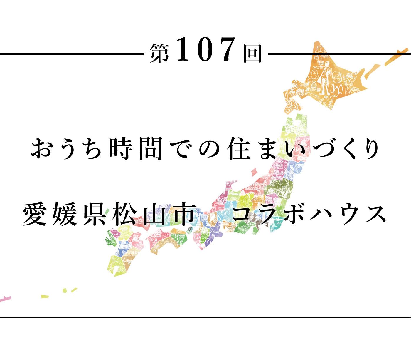 ちいきのたより第107回おうち時間での住まいづくり愛媛県松山市 コラボハウス