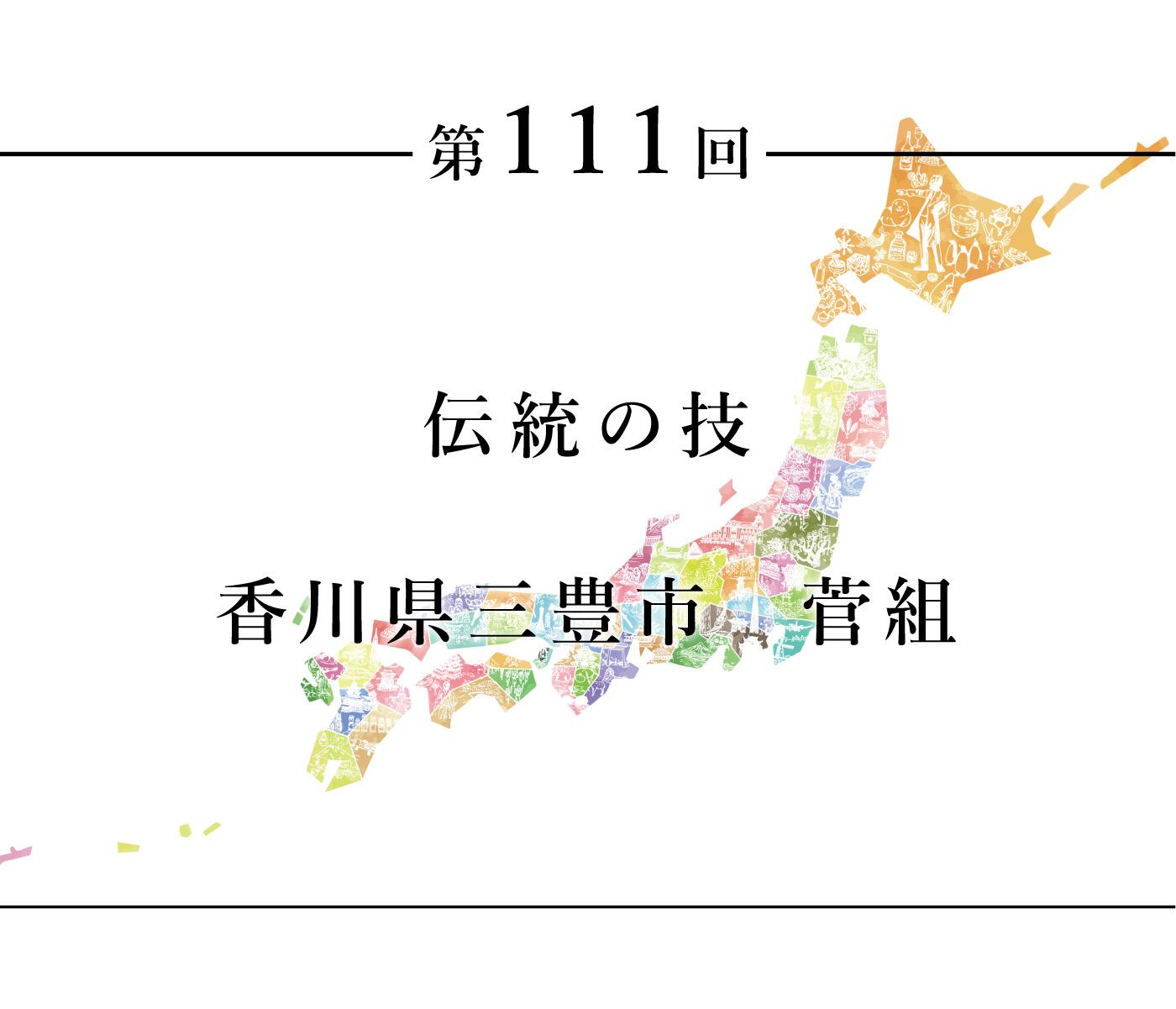 ちいきのたより第111回伝統の技香川県三豊市菅組