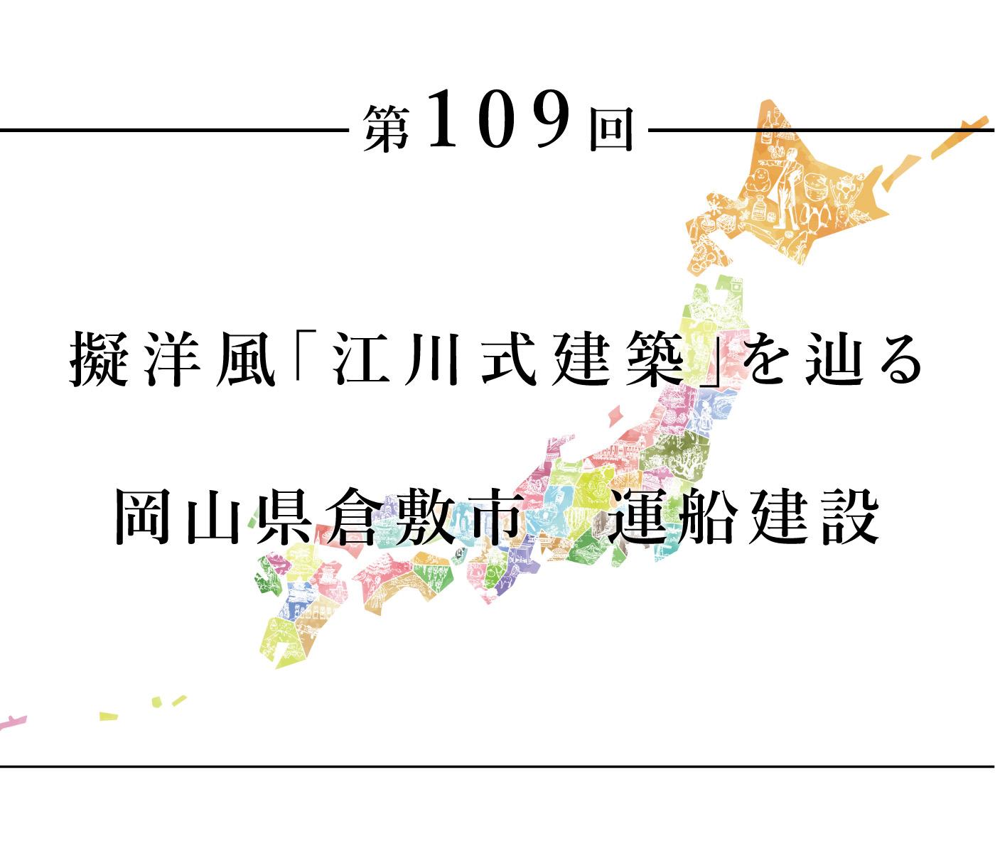 ちいきのたより第109回擬洋風「江川式建築」を辿る岡山県倉敷市運船建設