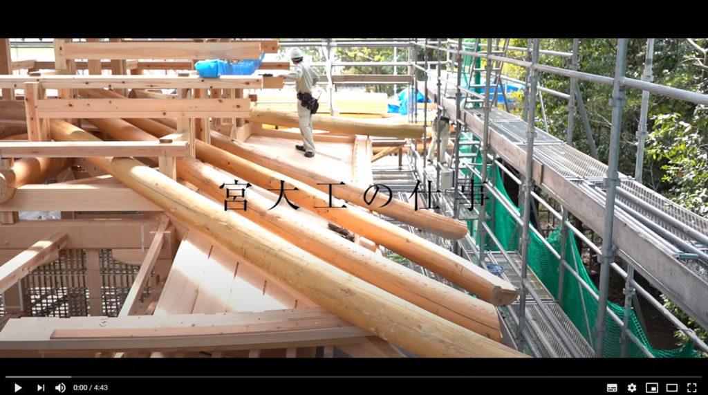 宮大工の仕事youtube