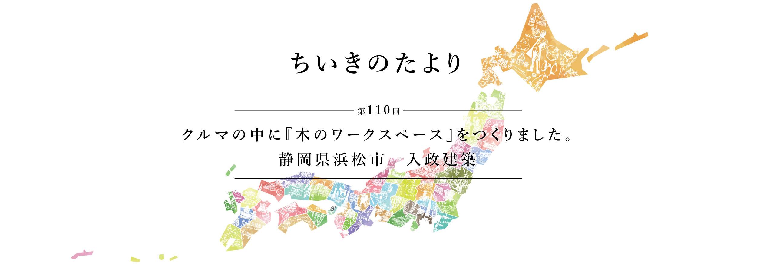 ちいきのたより第110回クルマの中に『木のワークスペース』をつくりました。静岡県浜松市入政建築