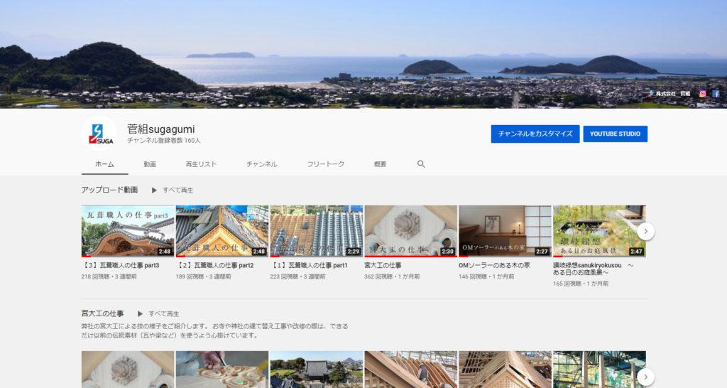 菅組youtubeチャンネル