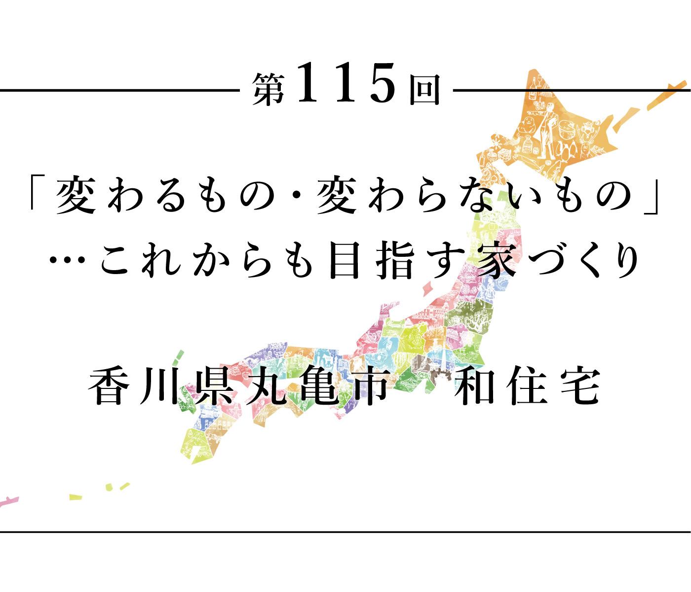 ちいきのたより第115回「変わるもの・変わらないもの」…これからも目指す家づくり香川県丸亀市 和住宅