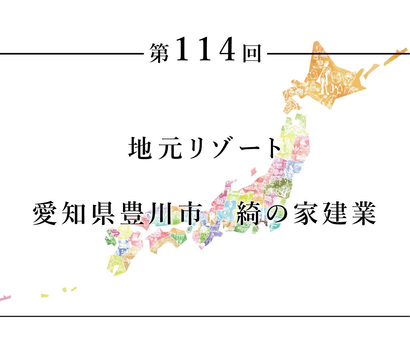 ちいきのたより114愛知県豊川市 綺の家建業地元リゾート