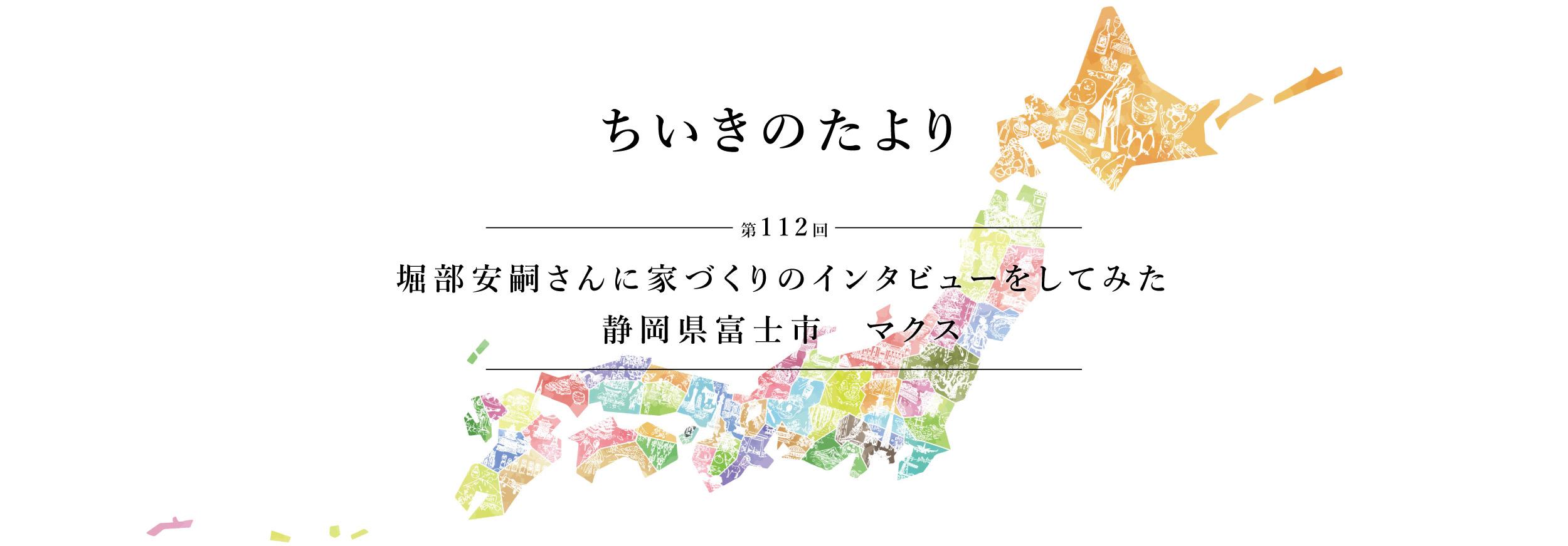 ちいきのたより第112回堀部安嗣さんに家づくりのインタビューをしてみた静岡県富士市マクス