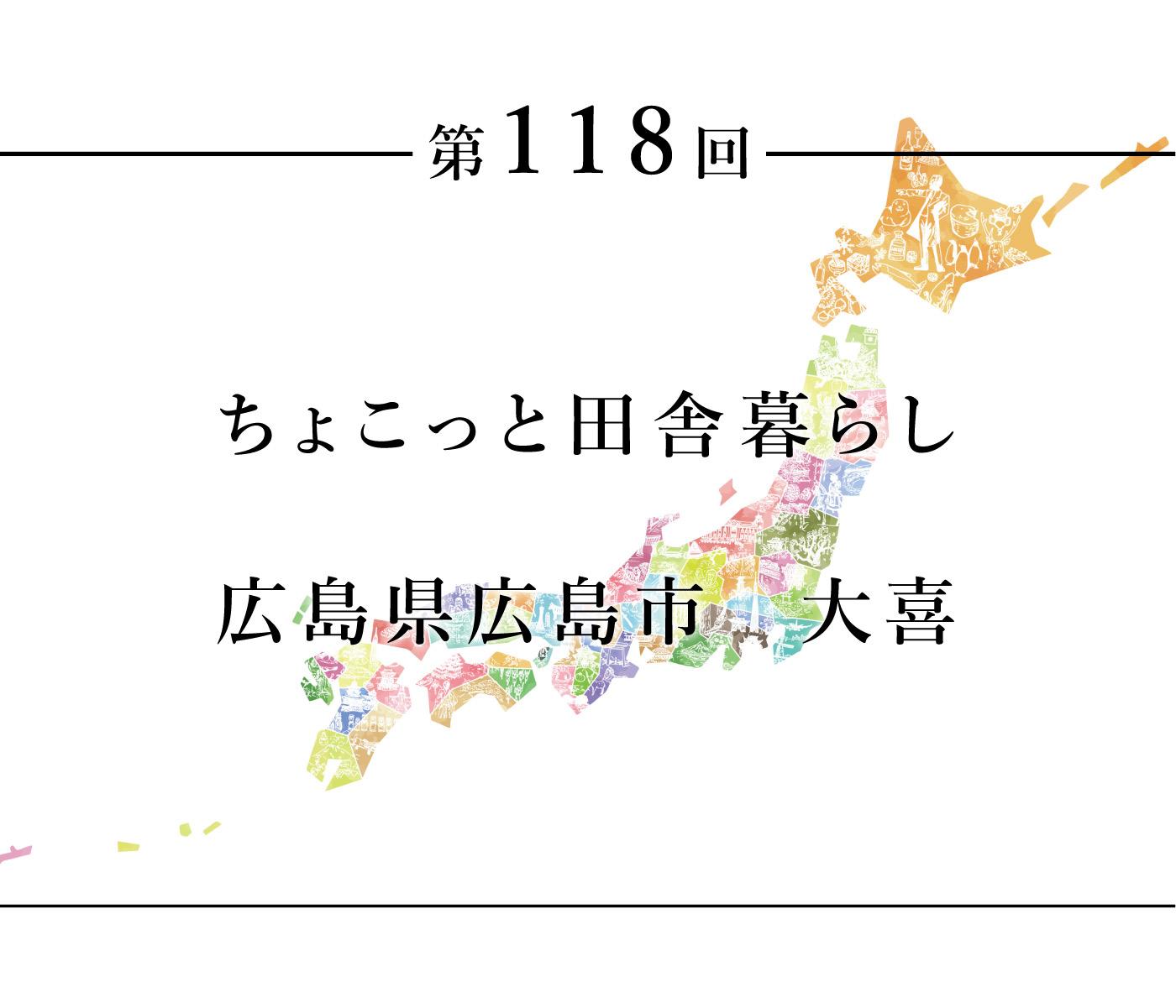 ちいきのたより第118回ちょこっと田舎暮らし広島県広島市大喜