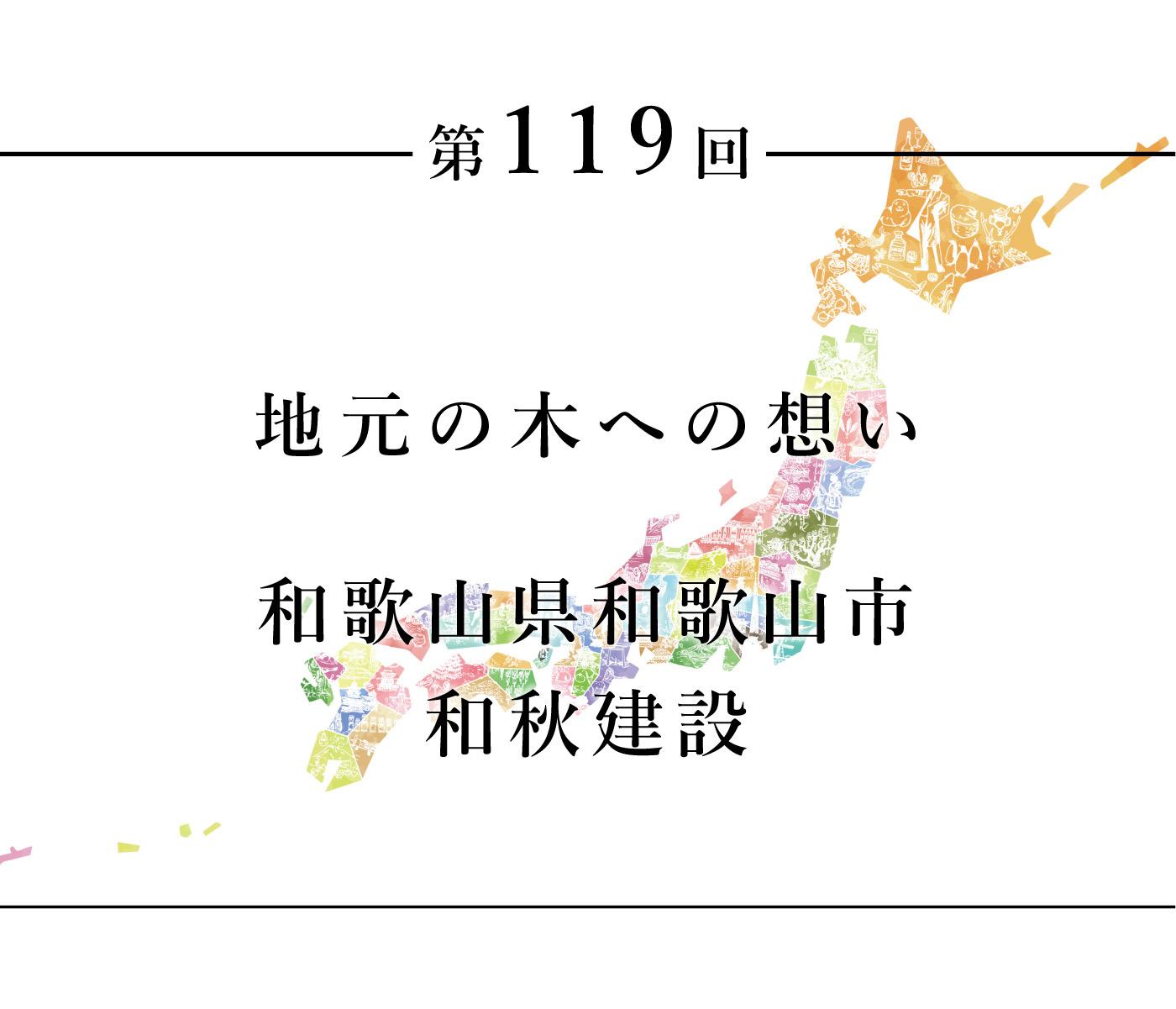 ちいきのたより第119回地元の木への想い 和歌山県和歌山市和秋建設