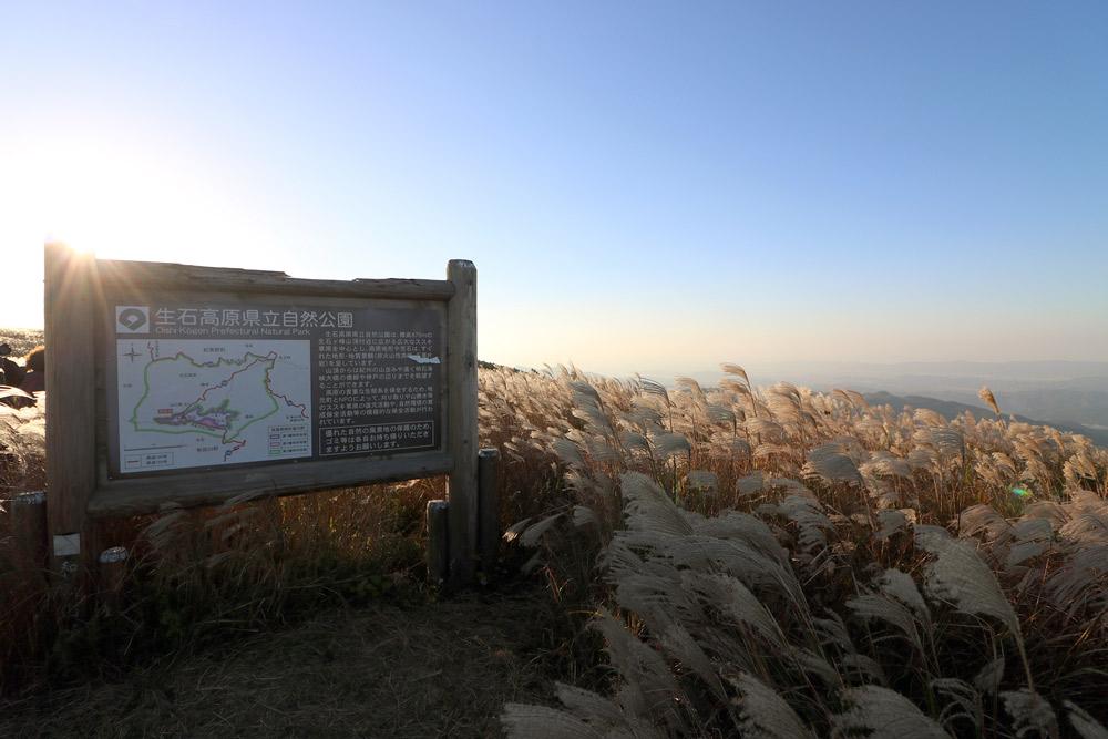 生石高原県立自然公園案内板