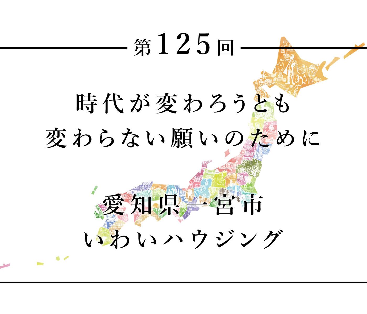 ちいきのたより第125回時代が変わろうとも変わらない願いのために 愛知県一宮市 いわいハウジング