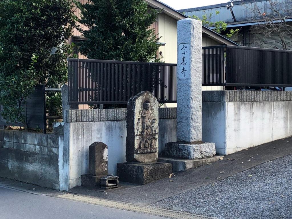 お寺の入り口の庚申塔