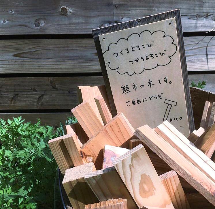 熊本の木の端材