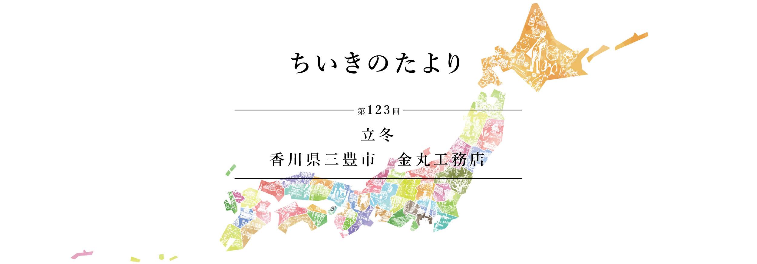 ちいきのたより第123回立冬香川県三豊市金丸工務店