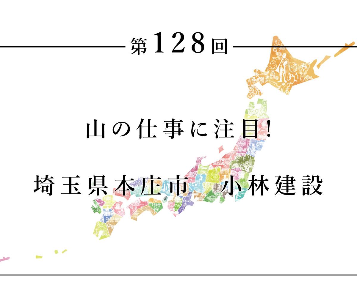 ちいきのたより第128回山の仕事に注目! 埼玉県本庄市 小林建設