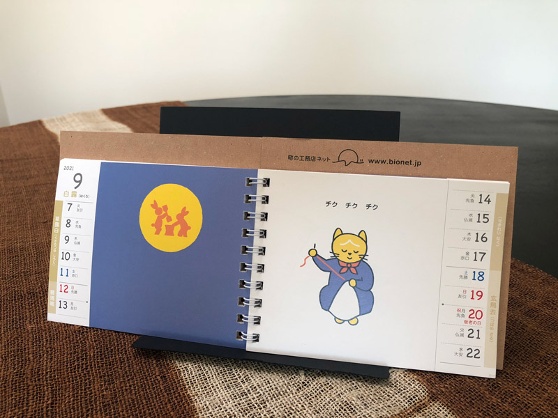 暦カレンダー白露のページ