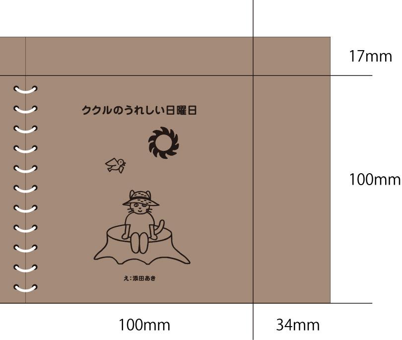 暦カレンダー表紙とサイズ