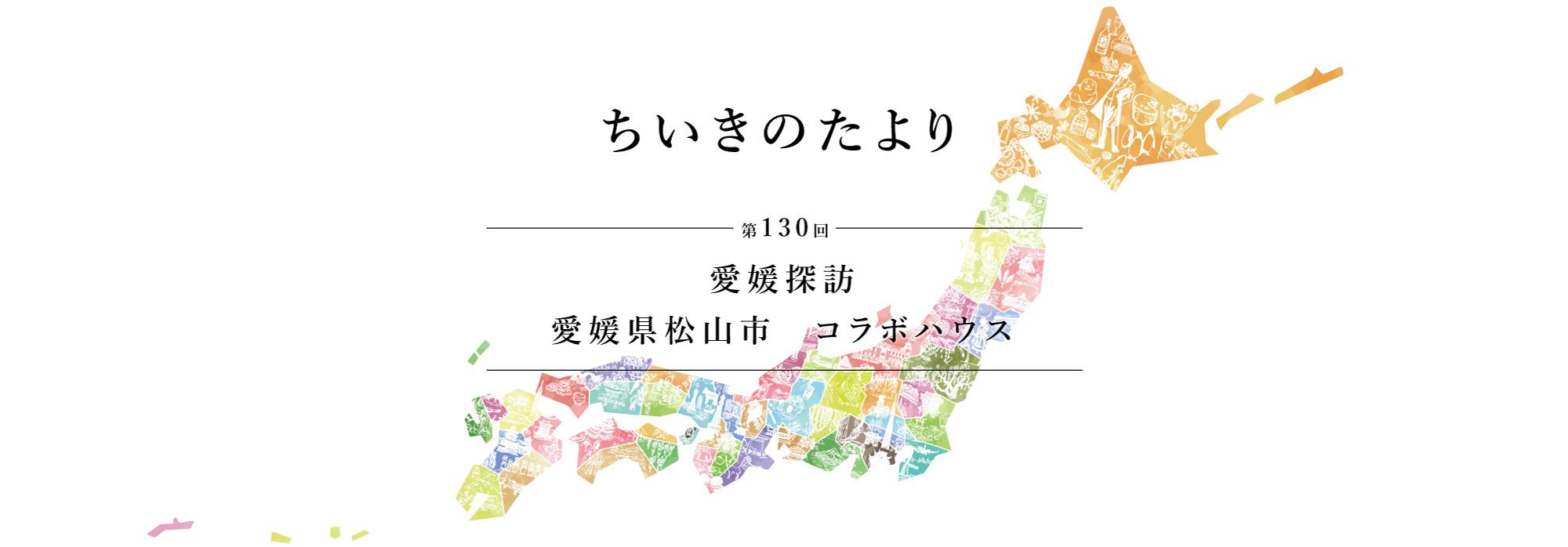 ちいきのたより第130回愛媛探訪愛媛県松山市 コラボハウス