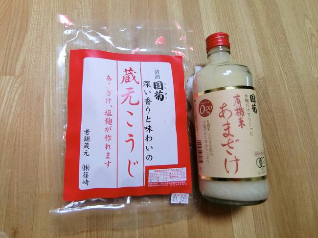 国菊米麹とあまざけ