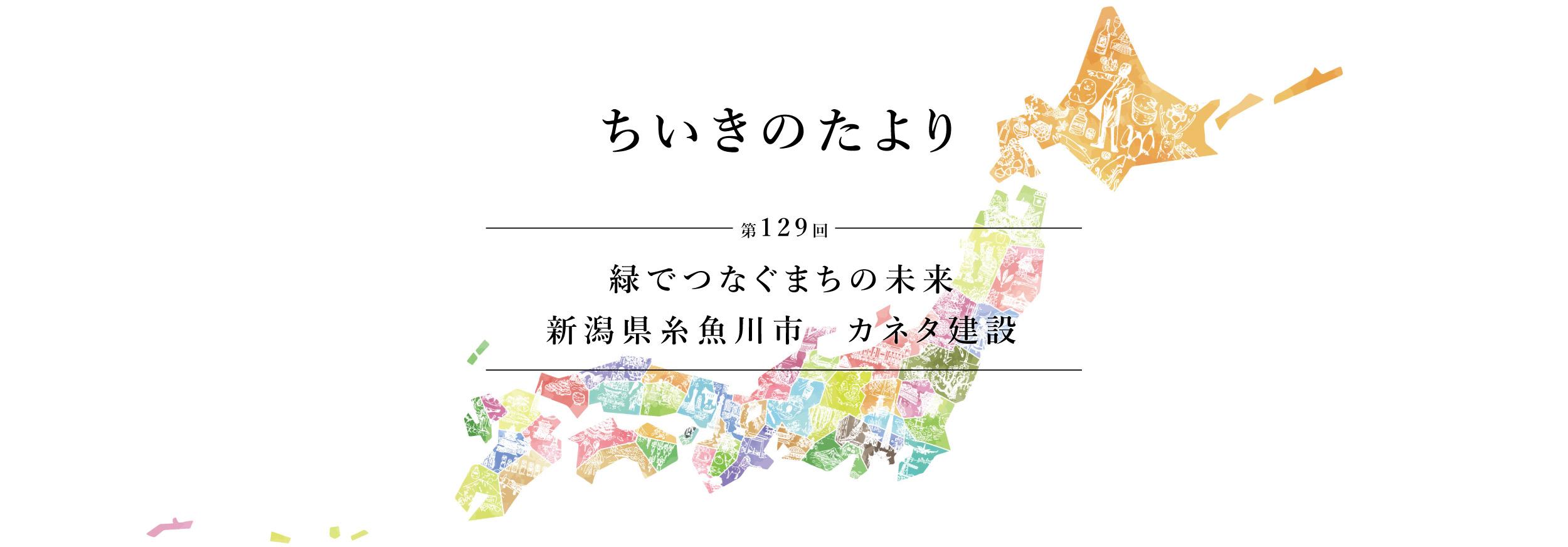ちいきのたより第129回緑でつなぐまちの未来 新潟県糸魚川市 カネタ建設