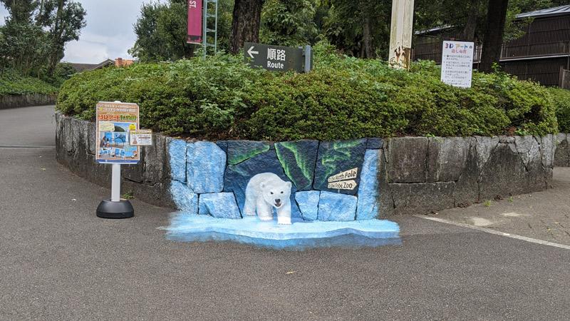 白熊のトリックアート