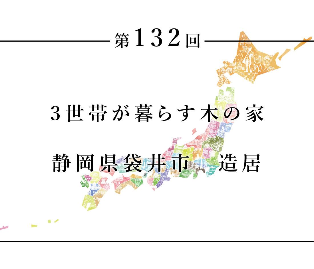 ちいきのたより第132回3世帯が暮らす木の家静岡県袋井市 造居