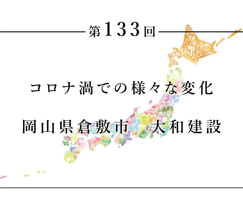 ちいきのたより第133回コロナ渦での様々な変化岡山県倉敷市大和建設